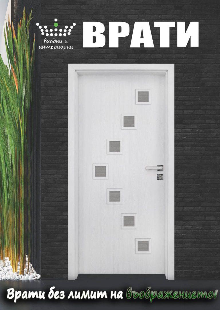 Врати София - корица на брошура