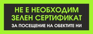Врати София ком - Зелен сертификат
